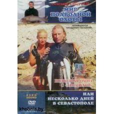 "DVD ""Подводная охота с заманухой"" DVDPOZ"