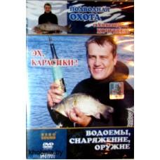 DVD Эх Карасики ( водоемы снаряжение оружие ) DVDKAR
