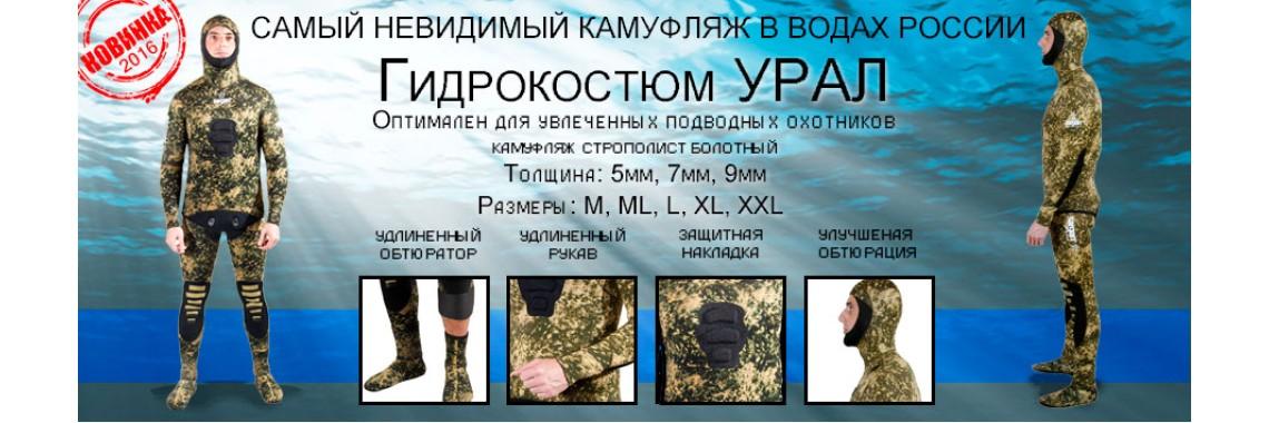 Сарган Урал