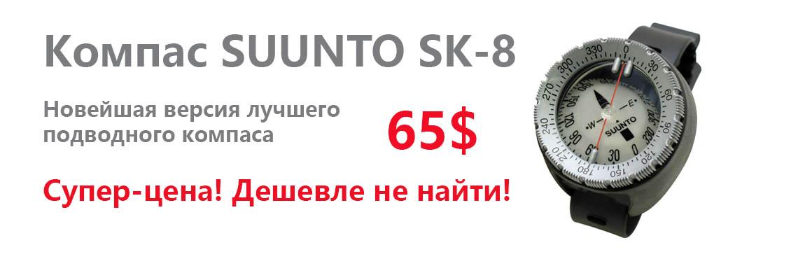 Suunto SK-8