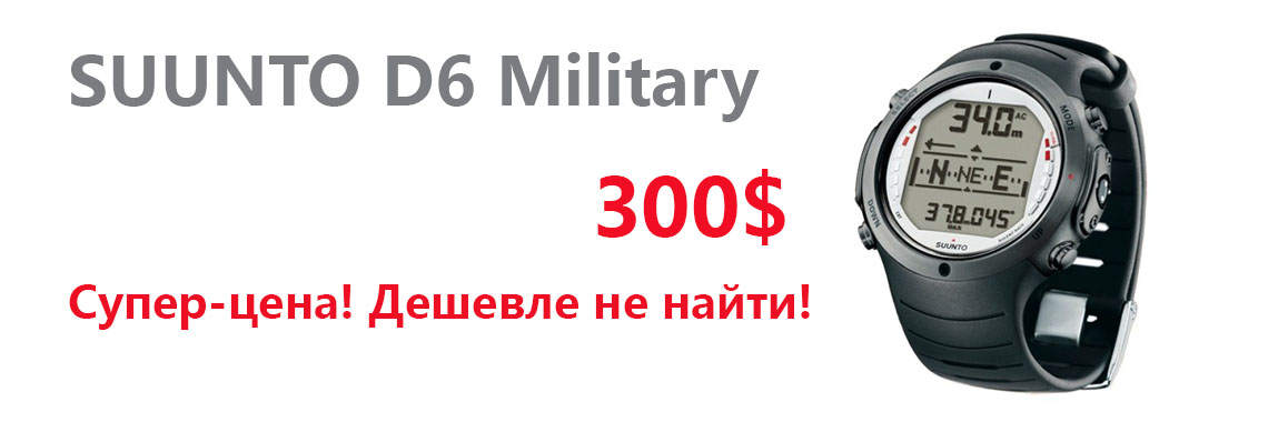 Suunto D6 Military