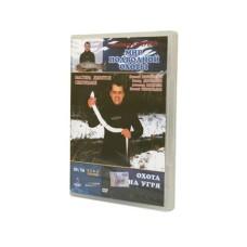 Dvd охота на угря