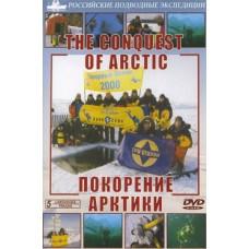 Dvd российские подводные экспедиции: покорение арктики